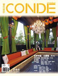 當代設計CONDE [第244期]:名師特寫 白慶聰