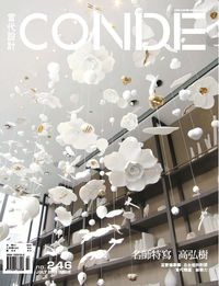 當代設計CONDE [第246期]:名師特寫 高弘樹