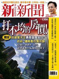 新新聞 2013/01/17 [第1350期]:打不垮的房價