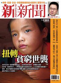 新新聞 2013/01/24 [第1351期]:扭轉貧窮世襲
