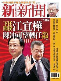 新新聞 2013/01/31 [第1352期]:下任閣揆江宜樺 陳冲可望轉任央行總裁