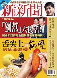 新新聞 2013/02/07 [第1353+1354期]:「劉幫」大復活!