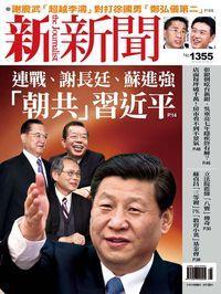 新新聞 2013/02/21 [第1355期]:連戰、謝長廷、蘇進強「朝共」習近平