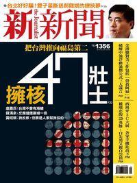 新新聞 2013/02/28 [第1356期]:擁核47壯士