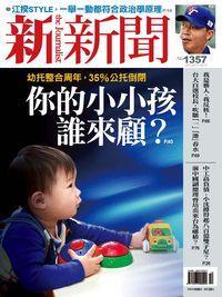 新新聞 2013/03/07 [第1357期]:你的小小孩誰來顧?