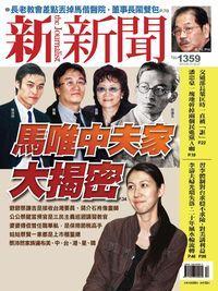 新新聞 2013/03/21 [第1359期]:馬唯中夫家大揭密