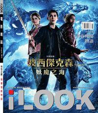 iLOOK 電影雜誌 [2013年08月]:波西傑克森: 妖魔之海
