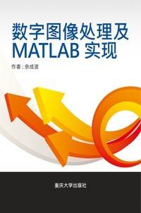 數位圖像處理及MATLAB實現