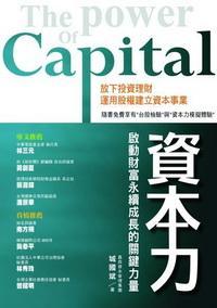 資本力:啟動財富永續成長的關鍵力量