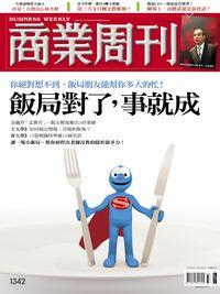 商業周刊 2013/08/12 [第1342期]:飯局對了,事就成