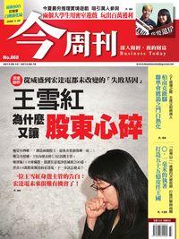 今周刊 2013/08/12 [第868期]:王雪紅為什麼又讓股東心碎