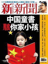新新聞 2013/08/08 [第1379期]:中國童書駭你家小孩