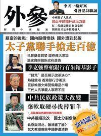 外參 [總第39期]:太子黨聯手搶走百億