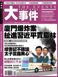 大事件 [總第23期]:廈門爆炸案扯進習近平賈慶林