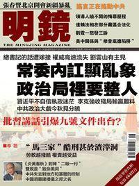 明鏡月刊 [總第42期]:常委內訌顯亂象 政治局裡要整人