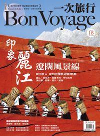 Bon Voyage一次旅行 [第18期]:印象麗江遼闊風景線