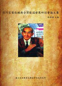 作詞家葉俊麟與台灣歌謠發展研討會論文集