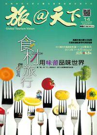 旅@天下 [第14期]:食材旅行 : 用味蕾品味世界