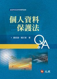 個人資料保護法Q&A