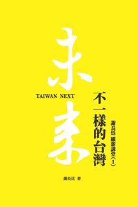 未來:不一樣的台灣Taiwan Next 謝長廷維新講堂