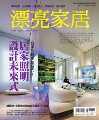 漂亮家居 [第150期] A本:居家照明設計未來式