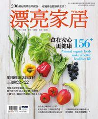 漂亮家居 [第150期] B本:食在安心更健康156+