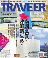 旅人誌 [第99期]:南國真夏,沖繩過生活。