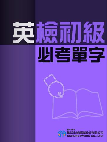 英檢初級必考單字[有聲書]