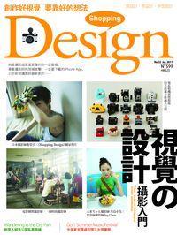 Shopping Design [第32期]:視覺の設計攝影入門