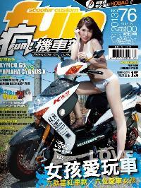 瘋機車雜誌 [第76期]:女孩愛玩車