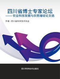 四川省博士專家論壇:農業科技發展與農民增收論文選