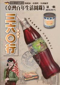 臺灣百年生活圖錄. 第一輯, 廣告時代. 第貳冊, 三六0行