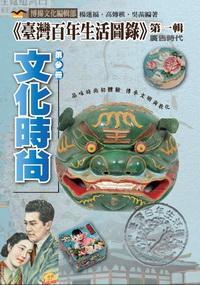臺灣百年生活圖錄. 第一輯, 廣告時代. 第參冊, 文化時尚