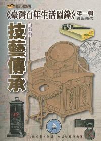 臺灣百年生活圖錄. 第一輯, 廣告時代. 第伍冊, 技藝傳承