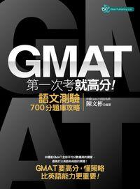 GMAT第一次考就高分!:語文測驗700分題庫攻略