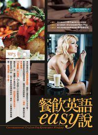 餐飲英語easy說[有聲書]