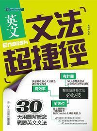 英文文法超捷徑:30天用圖解槪念戰勝英文文法