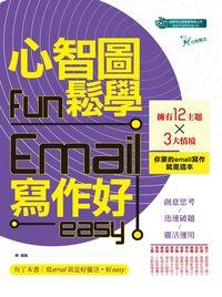 心智圖Fun鬆學E-mail寫作好easy