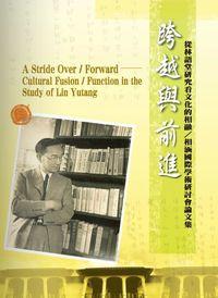 跨越與前進:從林語堂研究看文化的相融/相涵國際學術研討會論文集