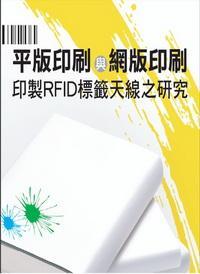 平版印刷與網版印刷:印製RFID標籤天線之研究