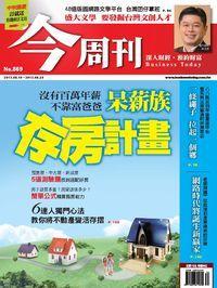 今周刊 2013/08/19 [第869期]:呆薪族存房計畫
