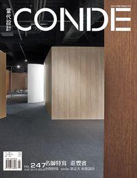 當代設計CONDE [第247期]:名師特寫 莊豐賓