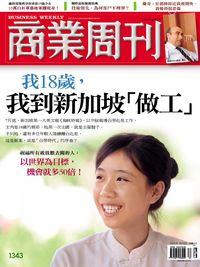 商業周刊 2013/08/19 [第1343期]:我18歲 我到新加坡「做工」
