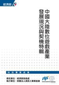 中國大陸數位遊戲產業發展現況與契機特輯