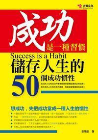 成功是一種習慣:儲存人生的50個成功慣性