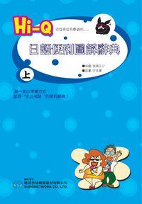 HI-Q日語便利圖解辭典[有聲書]. 上