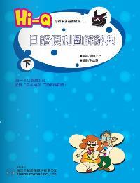 HI-Q日語便利圖解辭典[有聲書]. 下