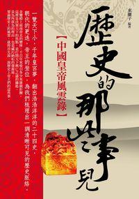 歷史的那些事兒:中國皇帝風雲錄. [1]