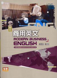 現代商用英文