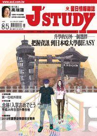 留日情報雜誌 [第85期]:把握資訊 到日本念大學很EASY